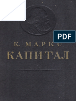 Karl_Genrikh_Marx_Kapital_-_Tom_II
