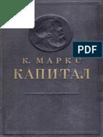 Karl_Genrikh_Marx_Kapital_-_Tom_III