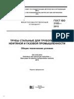 62279 ГОСТ трубы для нефтяной промышленности.pdf