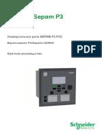 Easergy Sepam P3U Quick Start (P3USepam_ru_QS_B002).pdf