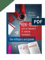 Chalova_Chek-list-dlya-ustavshego-ot-zhizni-cheloveka-Kak-pobedit-vygoranie-25-shagov.591971.pdf