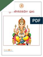 Ganesh puja.pdf