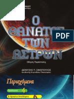 thanatos_astron