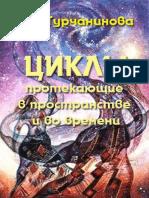 turchaninova_vg_tsikly_protekaiushchie_v_prostranstve_i_vo_v.pdf