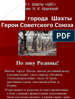2020 Герои Совет Союза Город Шахты