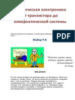 Майер Р.В. - Практическая Электроника От Транзистора До Кибернетической Системы - 2011