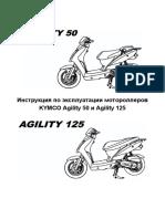 agility50_125_RU.pdf