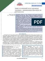 Алгоритмы коррекции осложнений после процедур омоложения, проведенных с применением филлеров на основе гиалуроновой кислоты