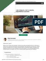 Interactive Brokers_ как открыть счет и начать инвестировать в России