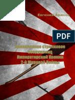 Yaponskoe_aviatsionnoe_strelkovoe_vooruzhenie