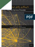 ISP-SfD(1).pdf