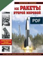 Все ракеты второй мировой