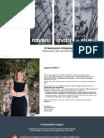 Приглашение для Новартис Иларис_онлайн мероприятия 2020.pdf