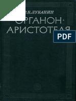 Organon_Aristotelya_pdf.pdf