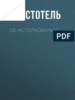 avidreaders.ru__ob-istolkovanii