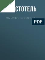 avidreaders.ru__ob-istolkovanii.epub