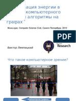 1281595472_12998_20100502_computer_vision_lempitsky_lectures01-02