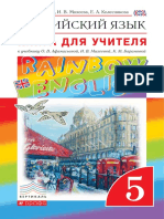 rainbow_english_5_teacher_book