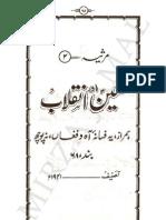 Marsiya Josh Malihabadi Hussain Aur Inqilab