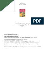 prana.pdf