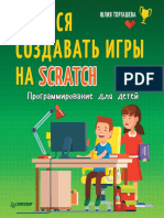 Учимся создавать игры на Scratch.pdf