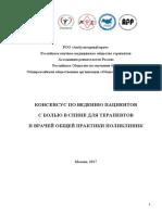 Консенсус по лечению боли в спине для терапевтов, Москва 2017