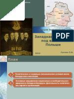 18_зап.беларусь_CprF6In.pptx