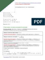 formuly_kombinatoriki.pdf