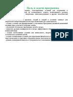 Календарный план работы лагеря №2 (2).doc