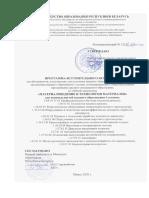 materialovedenie-i-tekhnologiya-materialov-vstupitelnoe-ispytanie_BNTU_040320