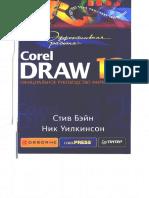 Стив Бэйн Ник Уилкинсон Эффективная работа Corel Draw12 официальное руководство.pdf