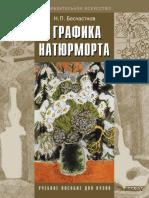 Grafika_natyurmorta_2008.pdf