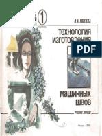 Технология изготовления машинных швов.pdf