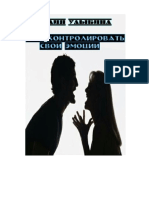 Как контролировать свои эмоции.pdf