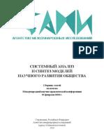 MNPK-269.pdf
