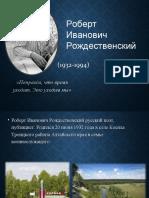 Роберт Рождественский