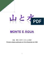 山と水.pdf