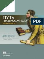 Sonmez - Software Skills Software Developers Life Manual -ru -2015