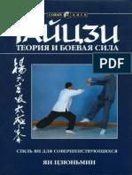 Yang Jwing Ming - Тайцзи теория и боевая сила