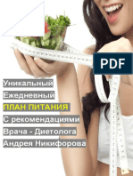План питания от Андрея Никифорова.pdf