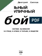 Реальный Уличный Бой — система выживания на улице, в армии, в тюрьме, в обществе.pdf