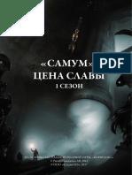 Koriolis_polny_sezon_1__Komanda_Samuma_Tsena_slavy.pdf