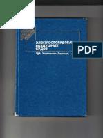 reshetov_s_a_red_elektrooborudovanie_vozdushnykh_sudov.pdf