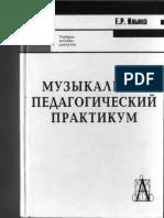 Pedagogiceskiy praktikum.pdf