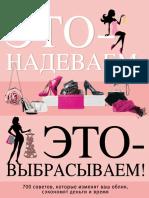 YEmi_Gudmyen_YEto_-_nadevaem_yeto_-_vuebrasb-ok.cc