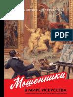 Rumpunen_Moshenniki-v-mire-iskusstva.574625