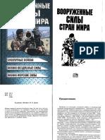 Вооружённые Силы Стран Мира 2002