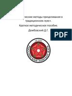 PRITsELIVANIE_v_Istoricheskom_Luke.pdf