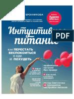 Bronnikova_S._Pravilnoepitan._Intuitivnoe_Pitanie_Kak_P.a4