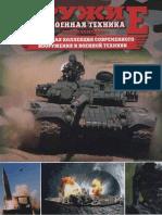Оружие и Военная Техника_Part1
